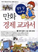 만화 경제 교과서. 3