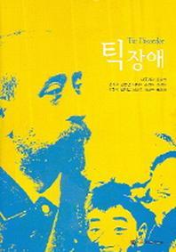 틱장애 (무료배송)(2009년 발행본)