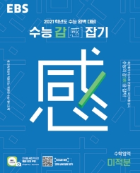 고등 수학영역 미적분(2020)(2021 수능대비)