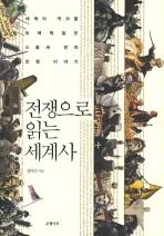 전쟁으로 읽는 세계사
