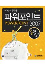 파워포인트 2007 길라잡이(예제가 가득한)(CD1장포함)