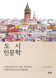 도시 인문학: 도시를 둘러싼 역사, 예술, 미래의 풍경
