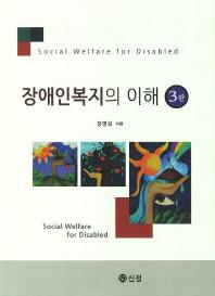 장애인복지의 이해(3판)(양장본 HardCover)