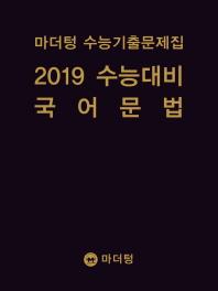 고등 국어 문법 수능기출문제집(2019)