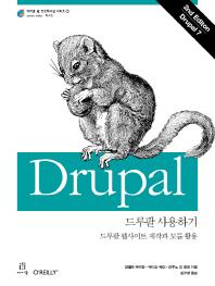 드루팔 사용하기(개정판 2판)(에이콘 웹 프로페셔널 시리즈 56)