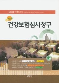 건강보험심사청구(NCS를 기반으로 한)(3판)