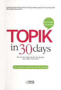 TOPIK in 30days(Intermediate Vocabulary)(스프링)