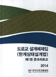 도로교 설계예제집(한계상태설계법). 1: 콘크리트교(2014)(양장본 HardCover)