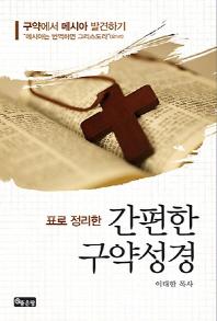 간편한 구약성경(표로 정리한)