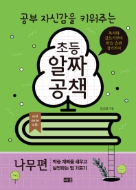 공부 자신감을 키워주는 초등 알짜공책: 나무편