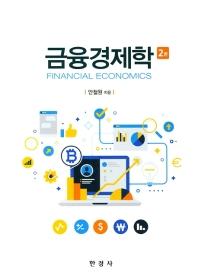금융경제학