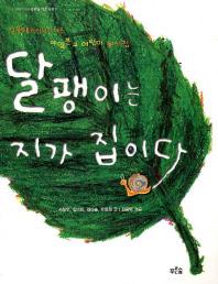 달팽이는 지가 집이다(푸른숲 작은나무 7)