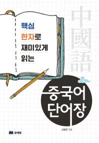 중국어 단어장(핵심 한자로 재미읽게 읽는)