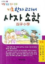 기초 한자 교과서 사자 소학(색깔 있는 한자 공부)