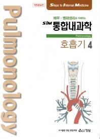 SIM 통합내과학. 4: 호흡기(해부 병태생리로 이해되는)(개정증보판)
