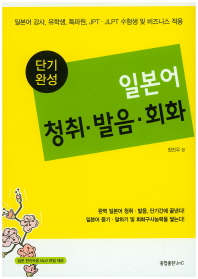 일본어 청취 발음 회화(단기완성)