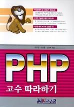 PHP고수 따라하기