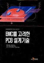 EMC를 고려한 PCB 설계기술(양장본 HardCover)