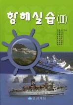 항해실습. 3
