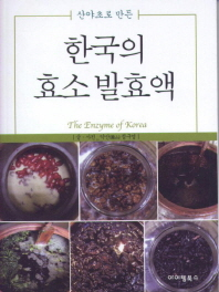한국의 효소 발효액(산야초로 만든)(포켓북(문고판))