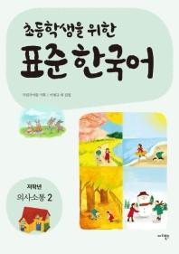 표준 한국어: 저학년 의사소통 2(초등학생을 위한)