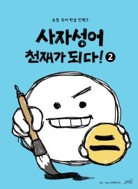 사자성어 천재가 되다!. 2(초등국어학습만화 3)