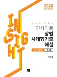 상법 사례형기출 해설(변시 법전협 진도별)(2019)(인사이트)