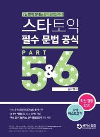 스타토익 필수문법 공식 Part 5&6
