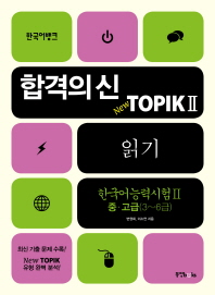 TOPIK 2 �б� �� ���(3-6��)(�հ��� �� New)