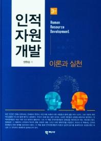 인적 자원 개발 이론과 실천(3판)