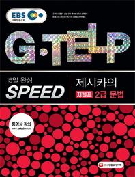 SPEED G-TELP 2급 문법(EBS 제시카의)
