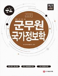 군무원 국가정보학(2018)(군도)(개정판)