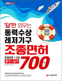 동력수상레저기구 조종면허 문제은행 1ㆍ2급 필기+실기 700제(2021)