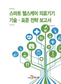스마트 헬스케어 의료기기 기술·표준 전략 보고서