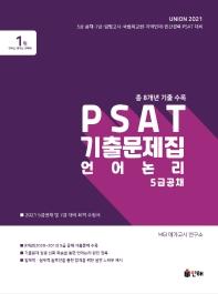 PSAT 언어논리 기출문제집(5급 공채)(2021)(Union)