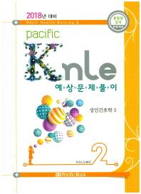 Knle 예상문제풀이. 2: 성인간호학. 2(2018)(Pacific)