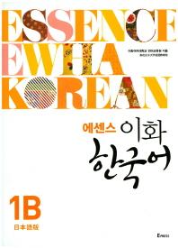 이화 한국어. 1B(일본어판)