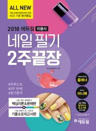 미용사 네일 필기 2주끝장(2018)