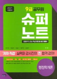 행정학개론 9급 공무원(2021)(슈퍼노트)