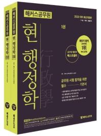 현 행정학 기본서 세트(2020)(해커스 공무원)(전2권)