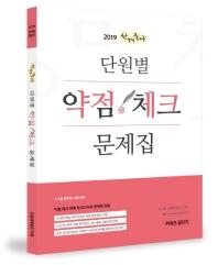 선재국어 단원별 약점 체크 문제집(2019)