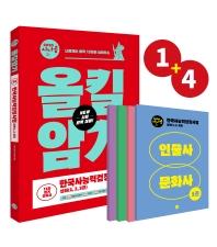 한국사능력검정시험 올킬암기 심화(1,2,3급) 15일 암기 전략서(2020)(시나공)