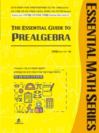 The Essential Guide to Prealgebra(미국 수학 시리즈 1)