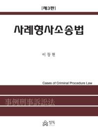 사례형사소송법(3판)
