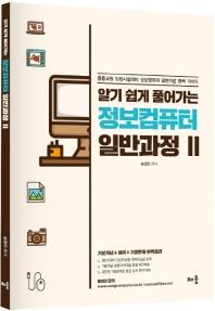 정보컴퓨터 일반과정. 2(알기 쉽게 풀어가는)(개정판)