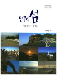 한국의 섬: 인천광역시 경기도(한국의 섬 시리즈)