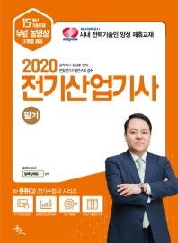 전기산업기사 필기(2020)(한큐 전기수험서 시리즈)