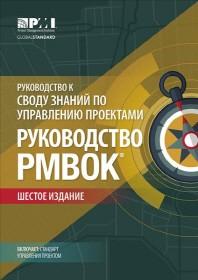 [해외]A Guide to the Project Management Body of Knowledge (Pmbok(r) Guide)-Sixth Edition (Russian) (Paperback)