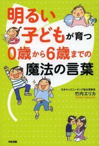 [해외]明るい子どもが育つ0歲から6歲までの魔法の言葉