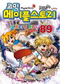 메이플 스토리 오프라인 RPG. 89